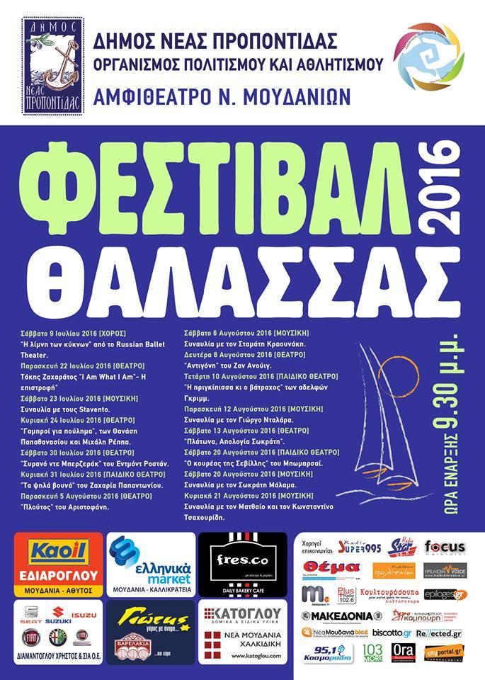 festival thalassas 2016