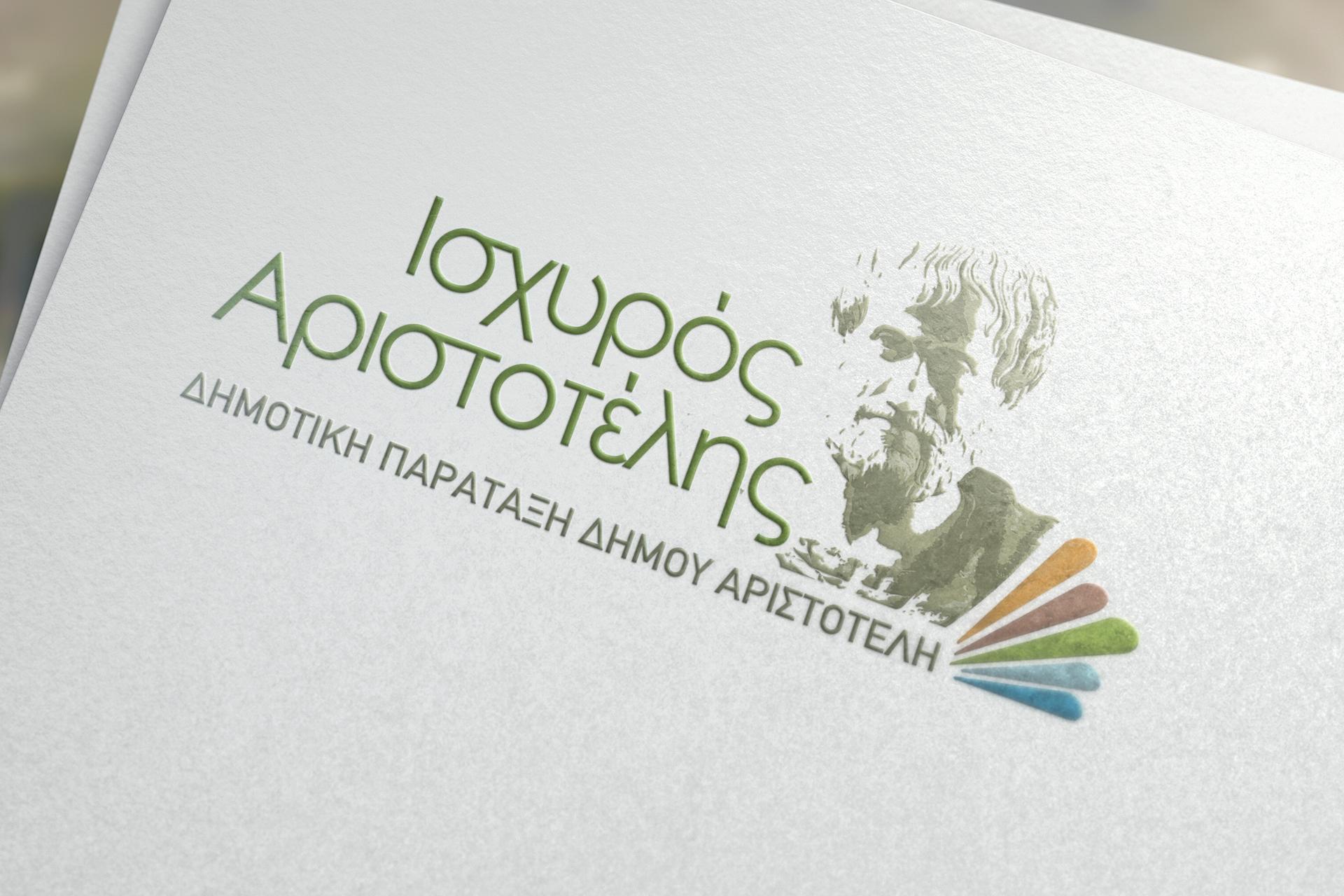 Ισχυρός Αριστοτέλης mockup